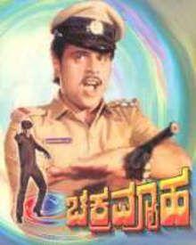 Chakravyuha (1983)