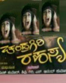 Chandragiri Rahasya