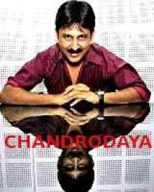 Chandrodaya