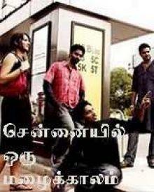 Chennaiyil Oru Mazhaikalam