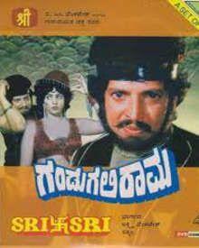 Gandugali Rama