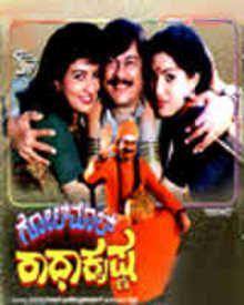 Golmaal Radhakrishna Part 1
