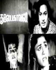 Gulebagavali (1953)
