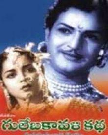 Gulebhakavali Katha