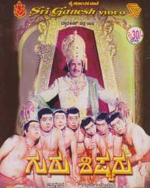 Guru Shishyaru