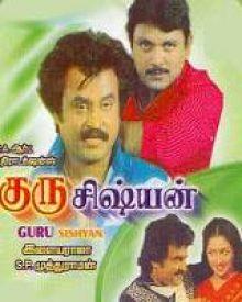 Guru Sishyan (1988 film)