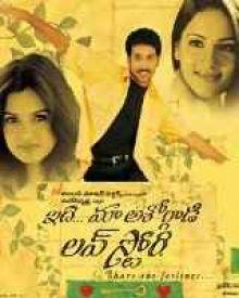 Idhi Maa Ashoggaadi Love Story