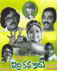 Idikatha Kaadu