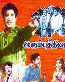 Irumbu Thirai (1960)