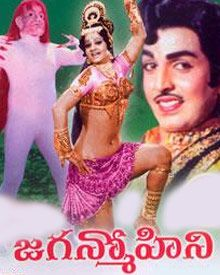 Jaganmohini 1978 Cast Crew Telugu Movie