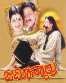 Jamindaaru