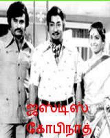 Justice Gopinath