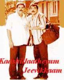 Kaashillaatheyum Jeevikkaam