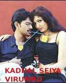 Kadhal Seiya Virumbu
