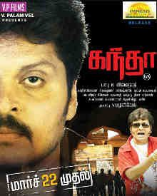 kavasam tamil full movie