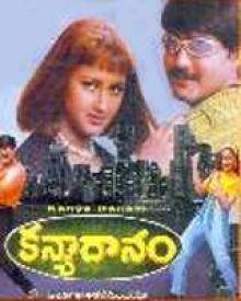 Kanyadanam