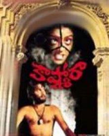 Kashmora (1986)