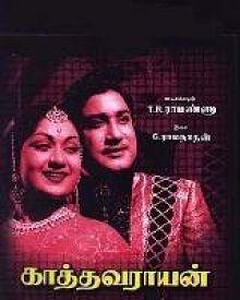 Kathavarayan (1958)