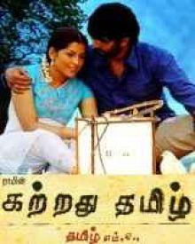 Katrathu Tamil