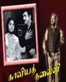 Kaviyath Thalaivi