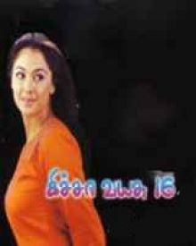 Kicha Vayasu 16