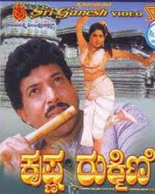 Krishna Rukmini