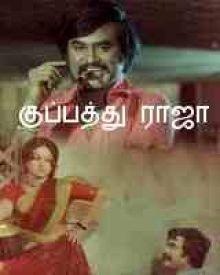 Kuppathu Raja (1979)