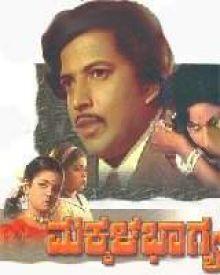 Makkala Bhagya
