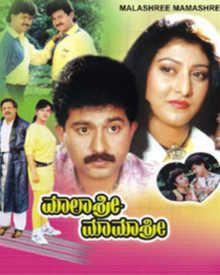 malashri kannada movies