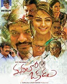 Manalo Okkadu Telugu Full Movie Watch Online
