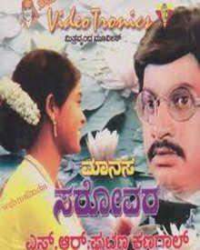 Manasa Sarovara (1982)