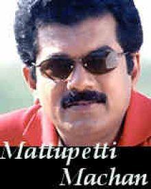 Mattupetti Machan