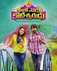 Image result for meelo evaru koteeswarudu movie release date