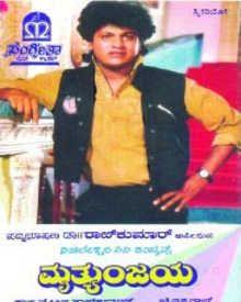 Mruthunjaya