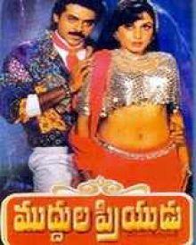 Muddula Priyudu