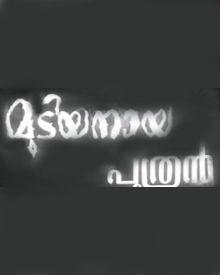 Mudiyanaya Puthran