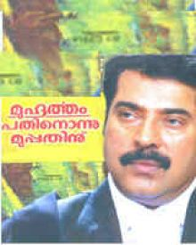 Muhurtham Pathnonnu Muppathinu