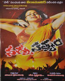Nagna Satyam