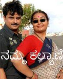 Namma Kalyani
