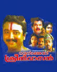 Nanmaniranjavan Sreenivasan