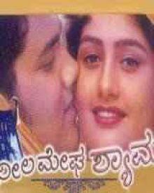 Neela Megha Shyama