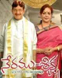 Neramu Siksha