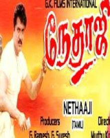 Nethaji