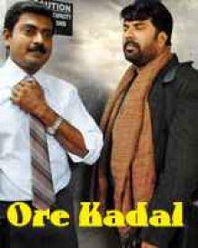 Ore Kadal