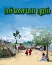 Pachayapuram