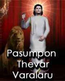 Pasumpon Thevar Varalaaru