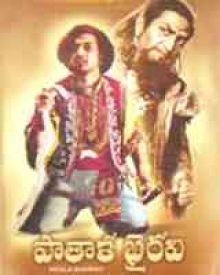 Patala Bhairavi 1951 Review