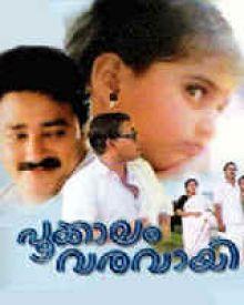 Pookkalam Varavayi