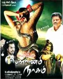 snake tamil movie