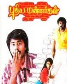 Pudhiya Mannargal